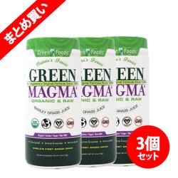 【お得なまとめ買い】 グリーンフーズ社 グリーンマグマ 大麦若葉 粉末 (5.3oz / 150g) 3本セット / Green Foods Green Magma Premier Barley Grass - Powder (5.3oz / 150g) x3bottle