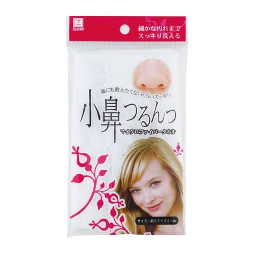 小鼻つるんっ マイクロファイバータオル / Nose Microfiber towel