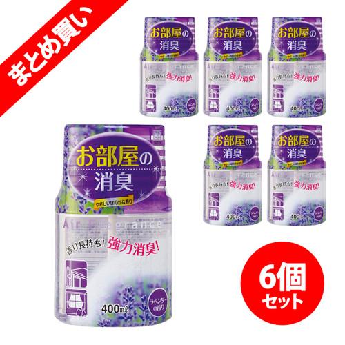 【お得なまとめ買い】お部屋の消臭  ラベンダーの香り 6個セット / Room Deodorizer Lavender x6pcs