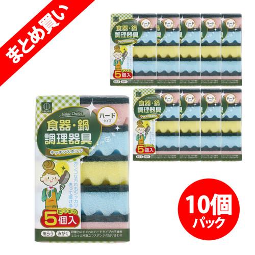 【お得なまとめ買い】バリューチョイス キッチンスポンジ ハードタイプ5個入 × 10パック / Nylon Sponge - 5pcs x10pack
