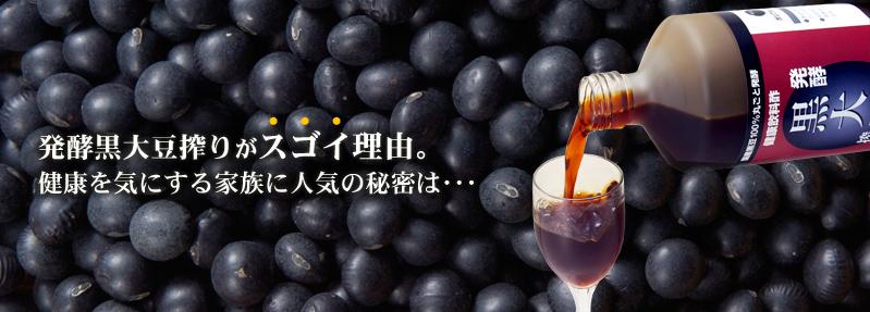 発行黒大豆がスゴイ理由。健康を気にする家族に人気の秘密は・・・