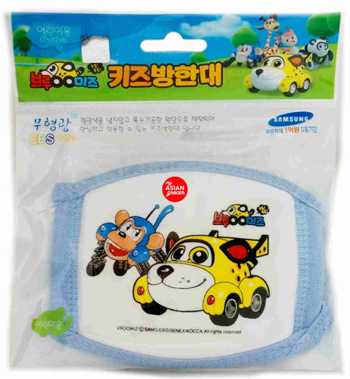 Blue Miji Kids Face Mask