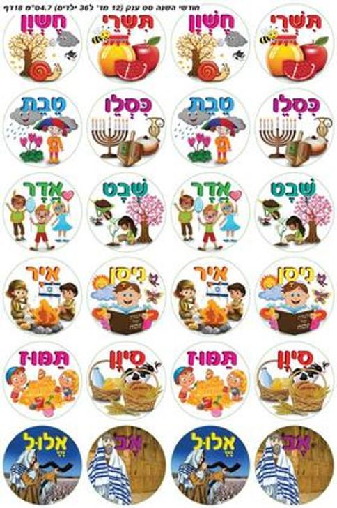 Rosh Chodesh Stickers   Jewish Months Stickers  2 Sets of 12 Months