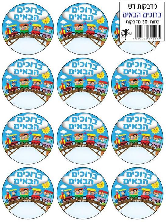 """Welcome Stickers 2.9"""" - 1 Sheet"""