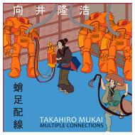 Takahiro Mukai - Multiple Connections