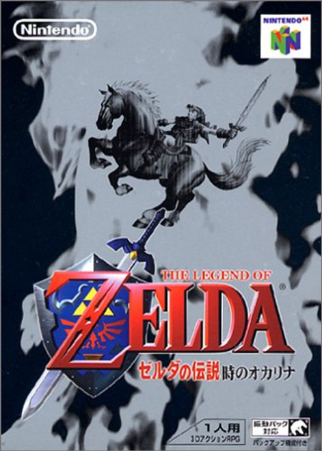 The Legend of Zelda: Ocarina of Time - N64 - USED (INCOMPLETE) - IMPORT (JAP)