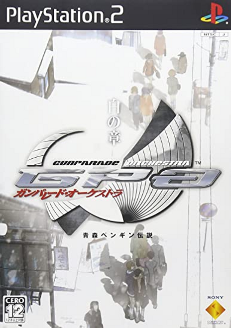 Gunparade Orchestra: Shiro no Shou - PS2 -USED - COMPLETE