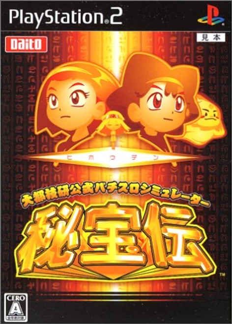 Daito Giken Koushiki Pachi-Slot Simulator: Hihouden - PS2 -USED (IMPORT)