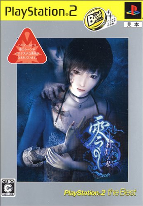 Zero: Shisei no Koe - PS2 - PlayStation the Best - USED (IMPORT)