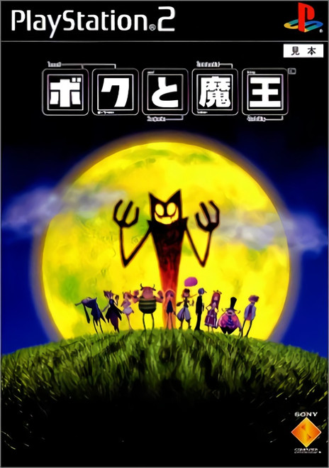 Boku to Maou - PS2 - USED (IMPORT)