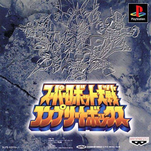 Super Robot Taisen Complete Box - PSX - USED (IMPORT)