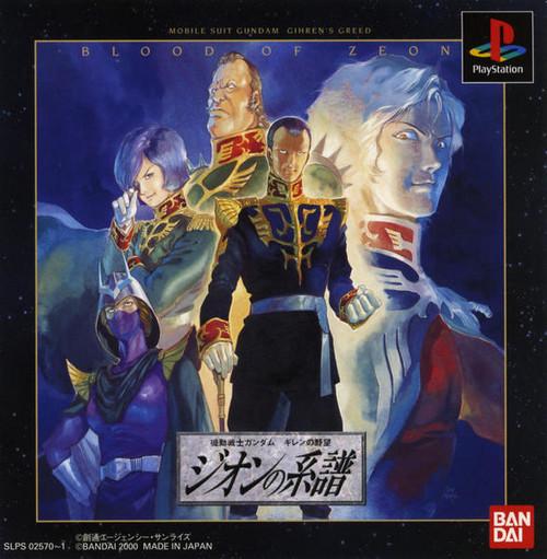Kidou Senshi Gundam: Ghiren no Yabou - Zeon no Keifu - PSX - USED (IMPORT)