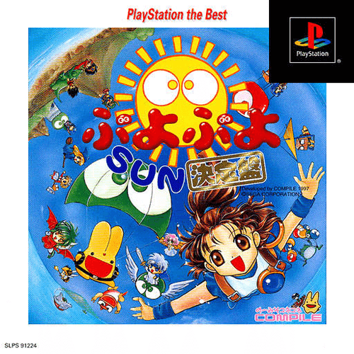 Puyo Puyo Sun Ketteiban - PSX - Playstation the Best - USED (IMPORT)