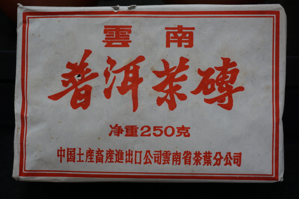 Middle Earth Brick Cooked Puer 250g