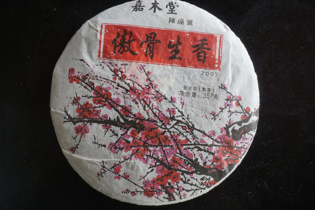 Cooked Plum 2007 cooked puer tea Plum flower design Chen Yi Hao