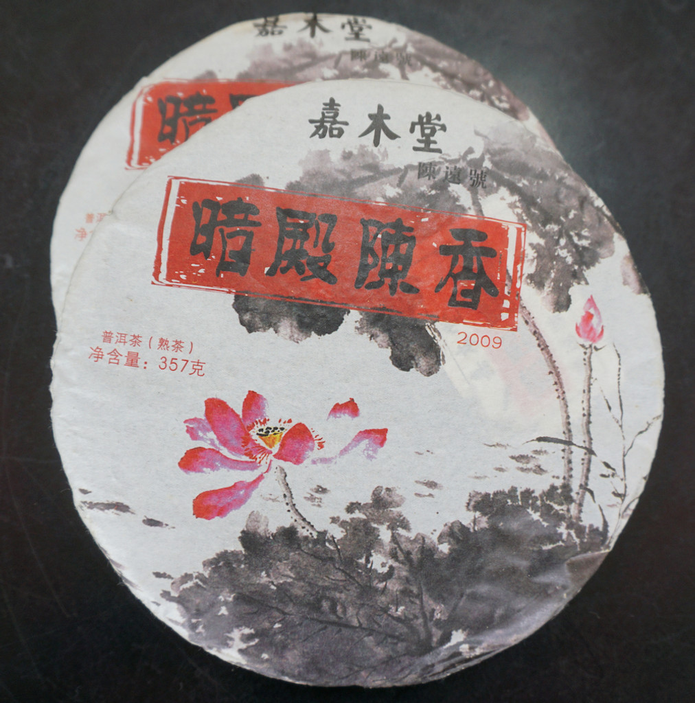 puer tea cooked lotus tea cake 2009