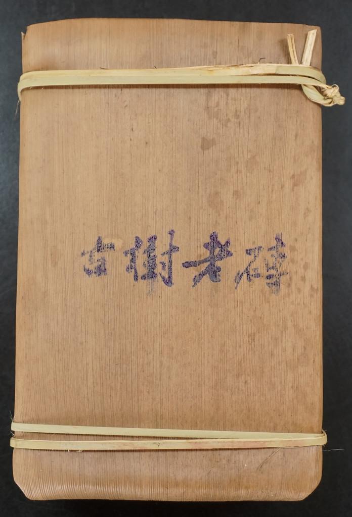 Gu Shu Puer
