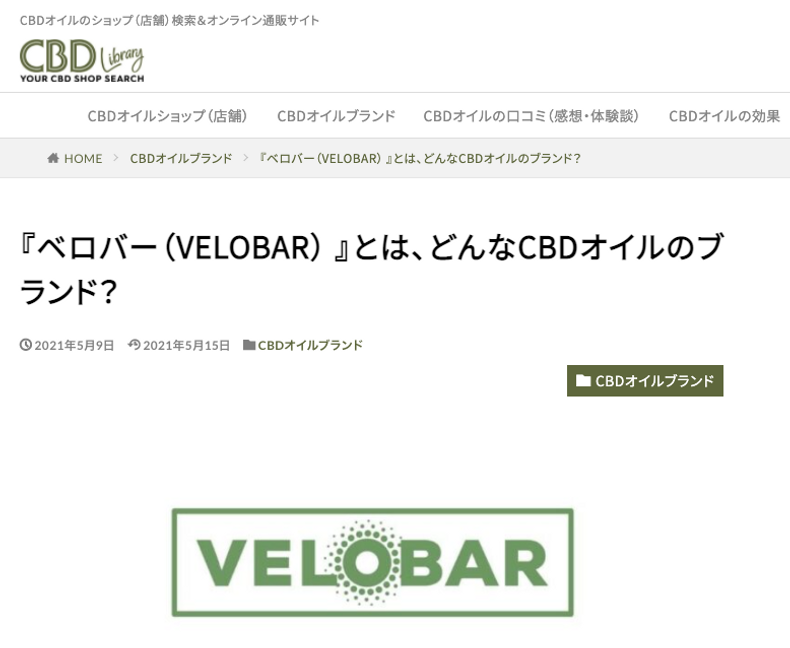 Velobar is Big in Japan!