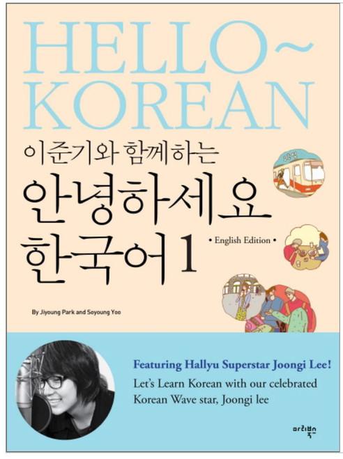 Hello Korean with Lee Joon Gi (Vol. 1) -English edition