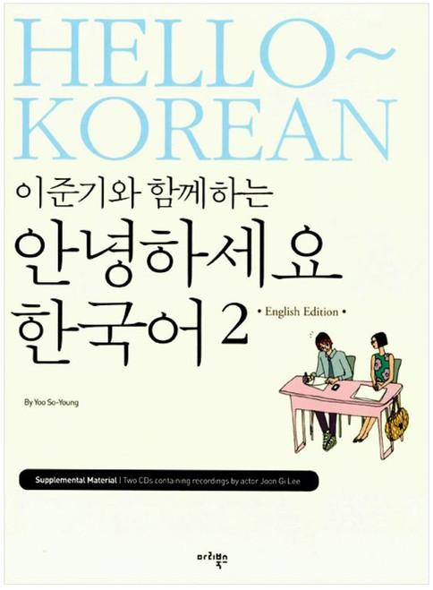 Hello Korean with Lee Joon Gi (Vol. 2) -English edition