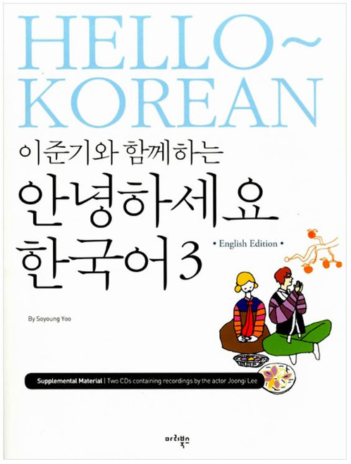 Hello Korean with Lee Joon Gi (Vol. 3) -English edition