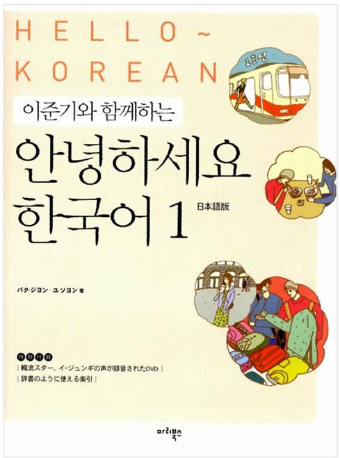 Hello Korean with Lee Joon Gi (Vol. 1) -Japanese edition