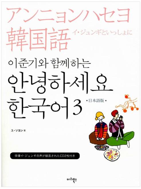 Hello Korean with Lee Joon Gi (Vol. 3) -Japanese edition