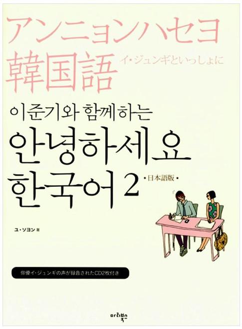 Hello Korean with Lee Joon Gi (Vol. 2) -Japanese edition