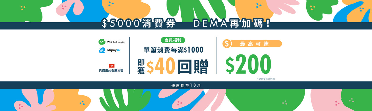 Consumption Voucher Rebate- up to HKD 200