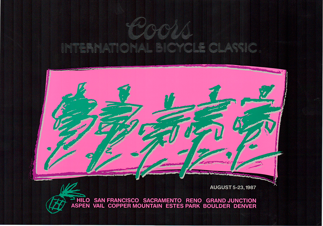 1987 Coors Classic Original Vintage Bicycle Poster