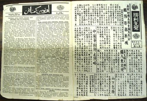 British Victory Herald No. 9 WWII Propaganda Flyer dated 1945