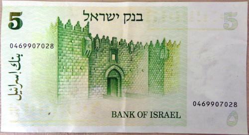 Isreal 5 Sheqalim 1978 Banknote