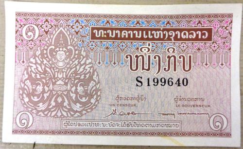 Laos 1962 Banque Nationale Du Laos 1 KIP Banknote