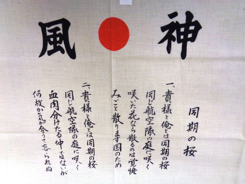 Japanese Rising Sun Cotton Banner