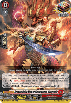 D-BT01/013EN ORR Dragon Deity King of Resurgence, Dragveda