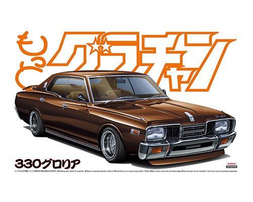 Aoshima #4893 1/24 Nissan 330 Gloria