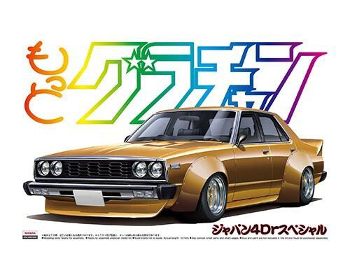 Aoshima #0137 1/24 Nissan Skyline Sedan 2000GT E/S