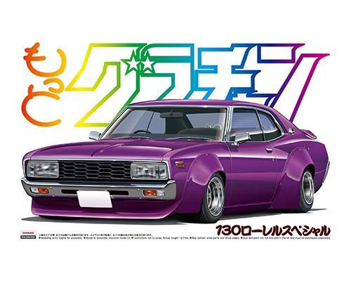 Aoshima #4950 1/24 Nissan C130 Laurel HT2000SGX