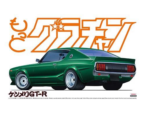 Aoshima #4832 1/24 Nissan Skyline HT 2000 GT-R
