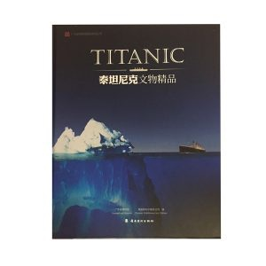 Titanic Chinese Book - Hard Cover