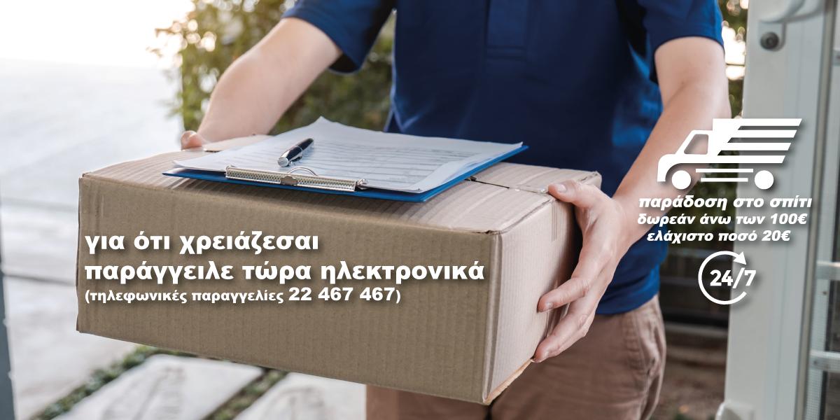 Spanias Hardware Online Deliveries!