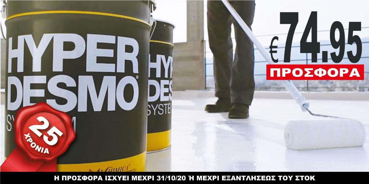 Hyperdesmo Offer