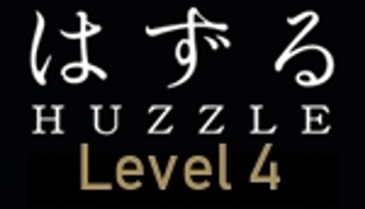 Skill Level 4 Hard Huzzle Puzzles