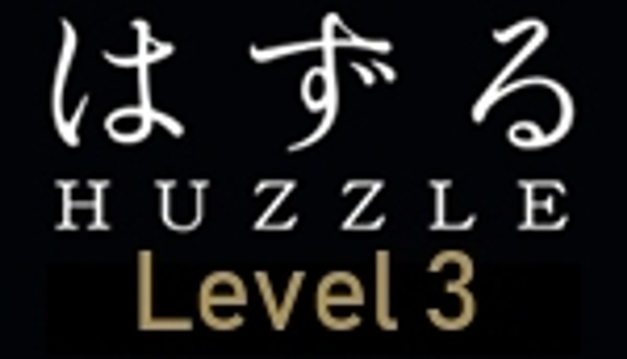 Skill Level 3 Normal Huzzle Puzzles