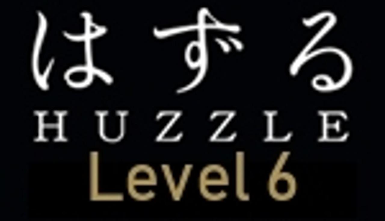 Skill Level 6 Grand Master Huzzle Puzzles
