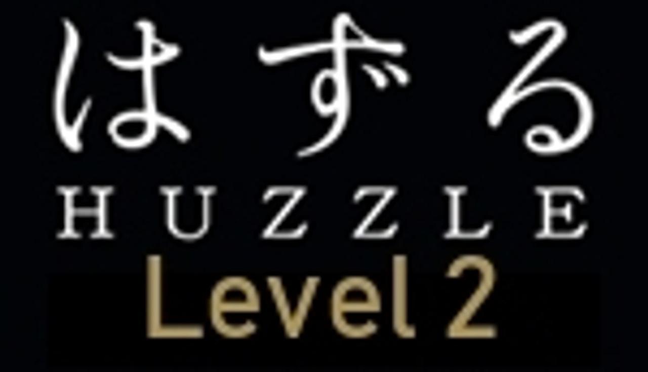 Skill Level 2 Easy Huzzle Puzzles
