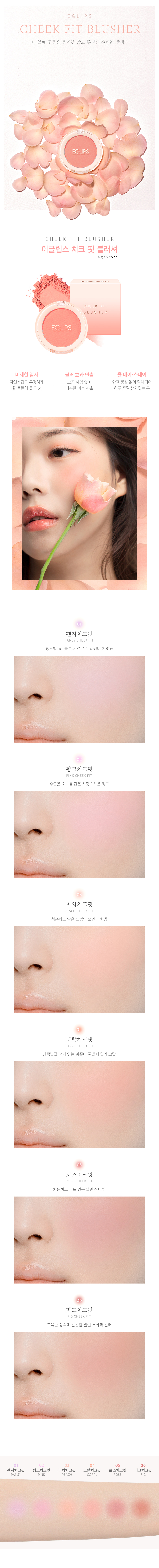 -eglips-cheek-fit-blusher-4g1.jpg