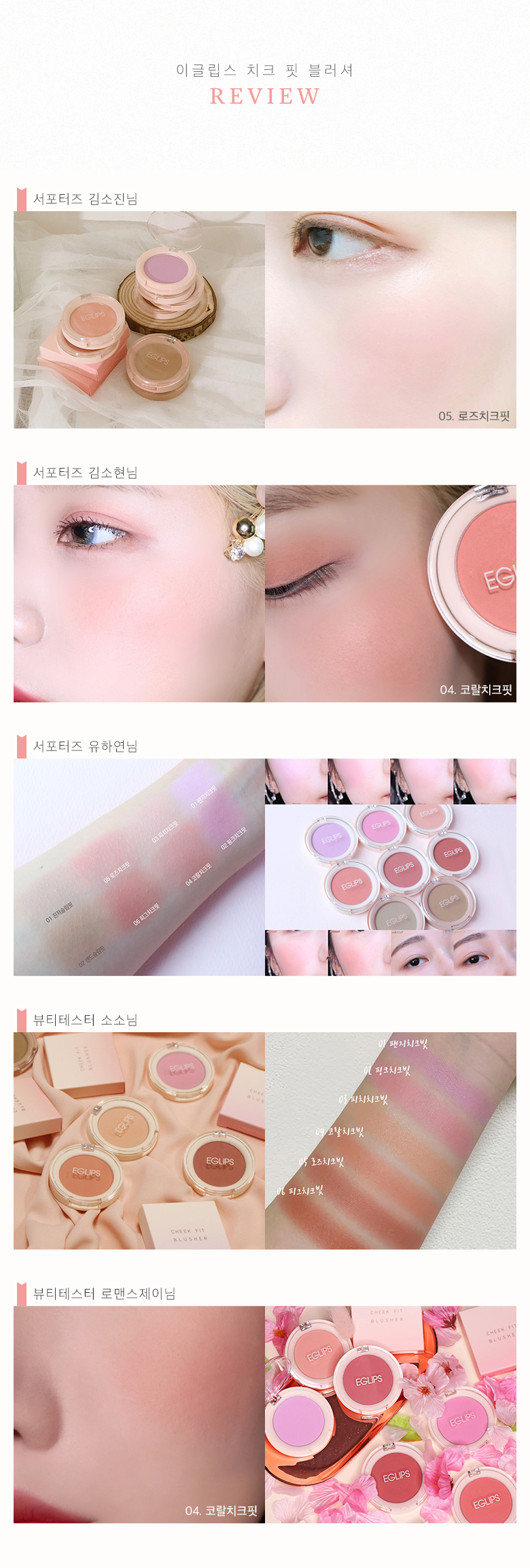 -eglips-cheek-fit-blusher-4g2.jpg