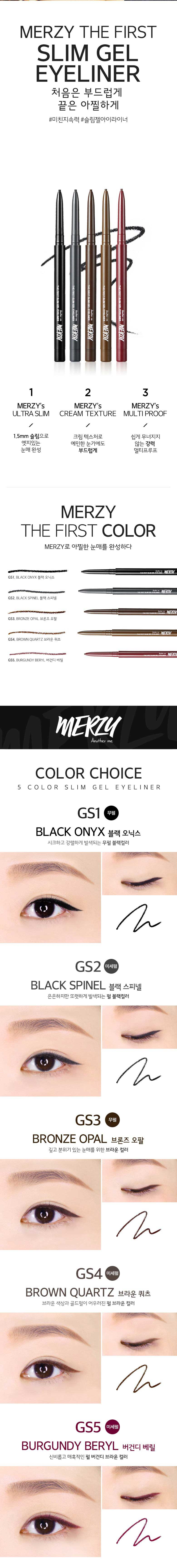 -merzy-the-first-slim-gel-eyeliner2.jpg