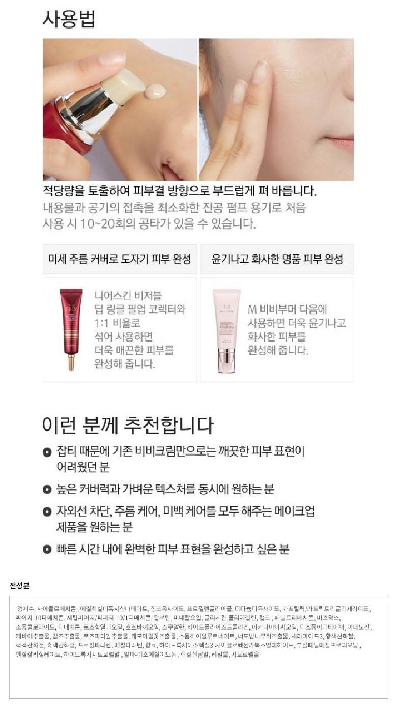 -missha-perfect-cover-b.b-cream4.jpg